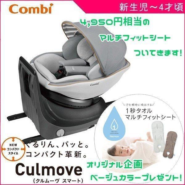 1秒タオルプレゼント チャイルドシート クルムーヴ スマート ISOFIX JL-540 グレー コンビ 赤ちゃん 新生児 baby 5種おまけ付 一部地域 送料無料|pinkybabys