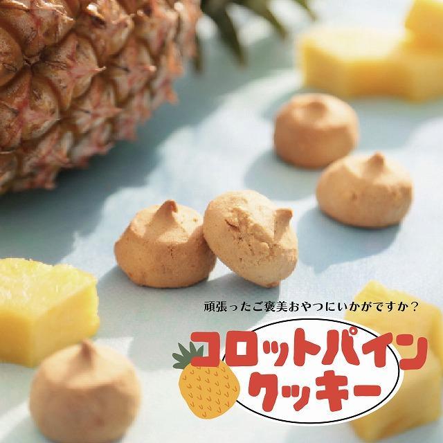 ホワイトデー クッキー パイナップル バター ジャム ギフト (クアパパ)3892 コロットパインクッキー 116 カフェ|pion-net