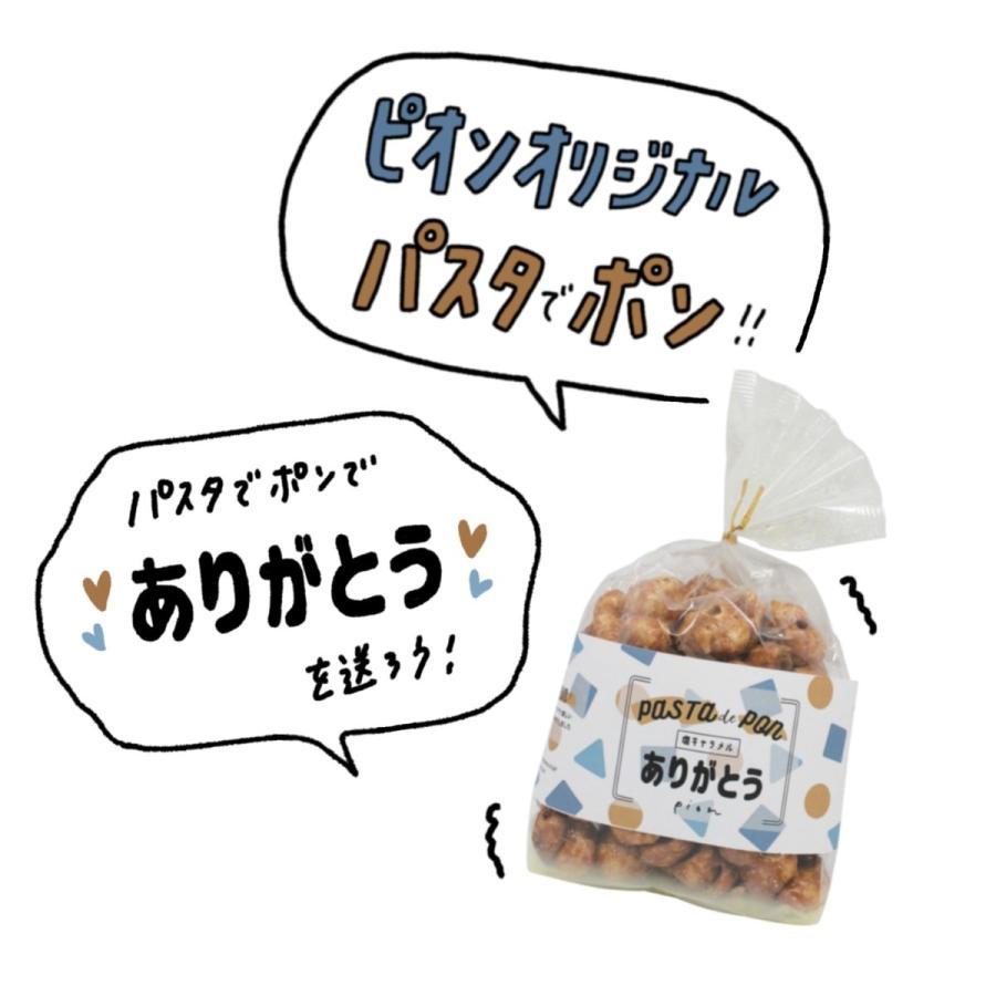 パスタ キャラメル 菓子 食品 ギフト 誕生日 プレゼント パスタでポン塩キャラメル味 ありがとうパッケージ カフェ|pion-net|02