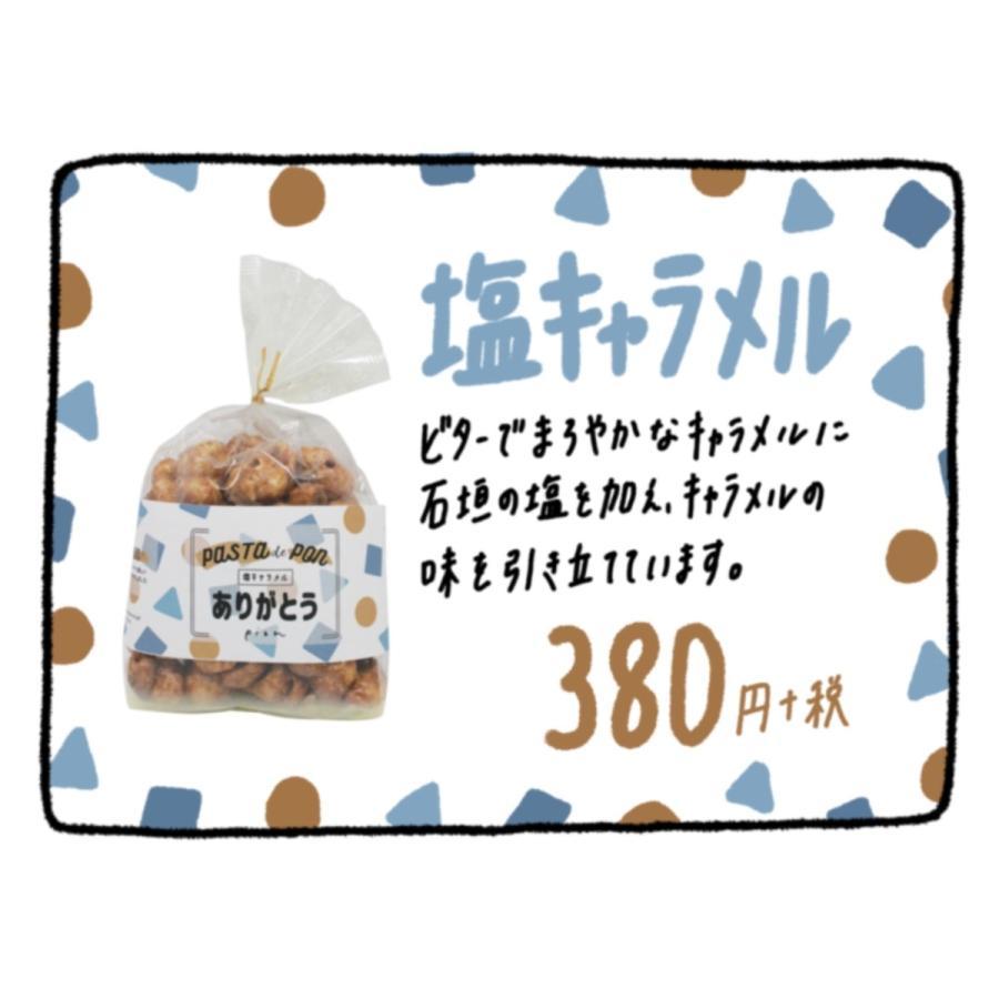 パスタ キャラメル 菓子 食品 ギフト 誕生日 プレゼント パスタでポン塩キャラメル味 ありがとうパッケージ カフェ|pion-net|03