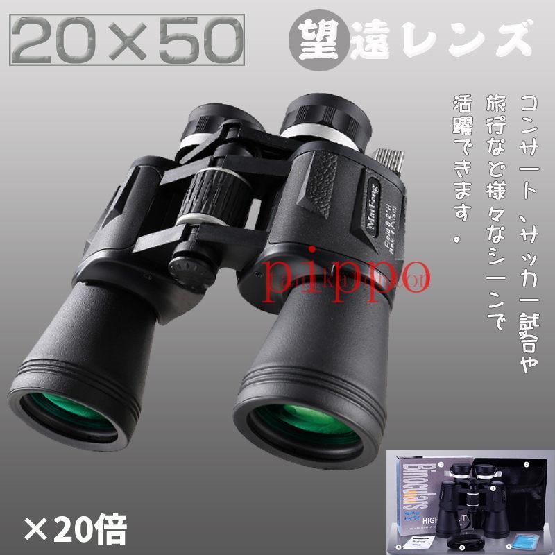 双眼鏡 望遠鏡 オペラグラス コンサート 高倍率 20×50mm口径 20倍 コンパクト 高解像度 高透過率 野球観戦 舞台鑑賞 野鳥観察 アウトドア pippo