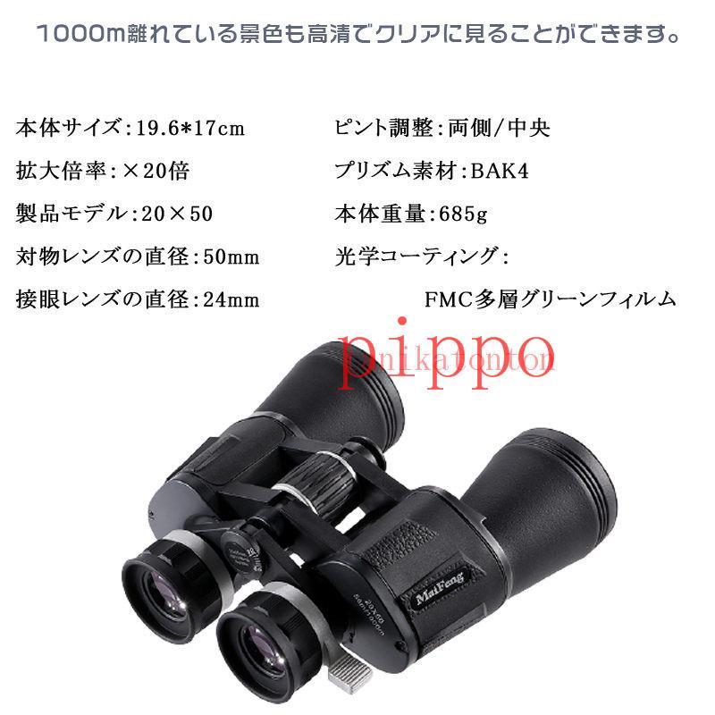 双眼鏡 望遠鏡 オペラグラス コンサート 高倍率 20×50mm口径 20倍 コンパクト 高解像度 高透過率 野球観戦 舞台鑑賞 野鳥観察 アウトドア pippo 02