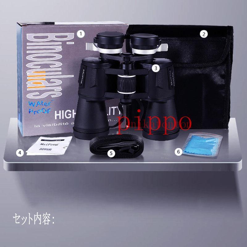 双眼鏡 望遠鏡 オペラグラス コンサート 高倍率 20×50mm口径 20倍 コンパクト 高解像度 高透過率 野球観戦 舞台鑑賞 野鳥観察 アウトドア pippo 13