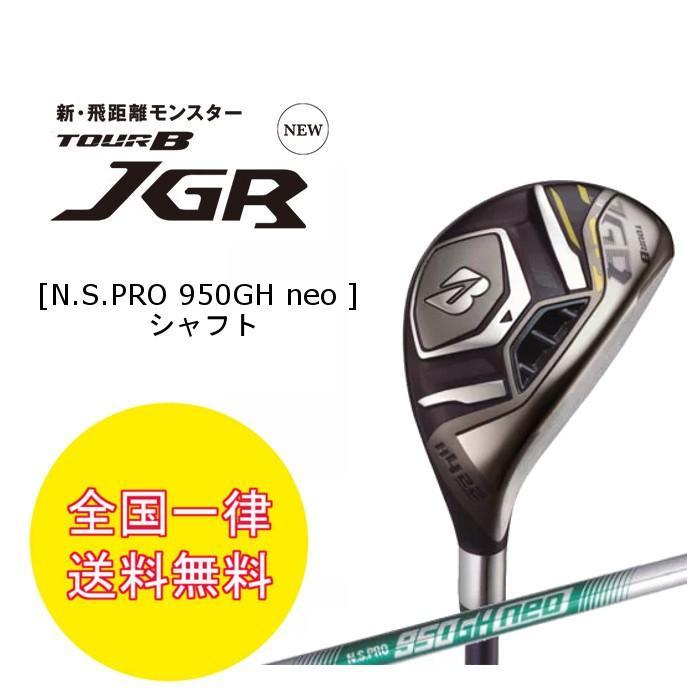 【 ブリヂストンゴルフ 】TOUR B JGR / ユーティリティ / N.S.PRO 950GH neo シャフト / 送料無料 < ポイント10倍>