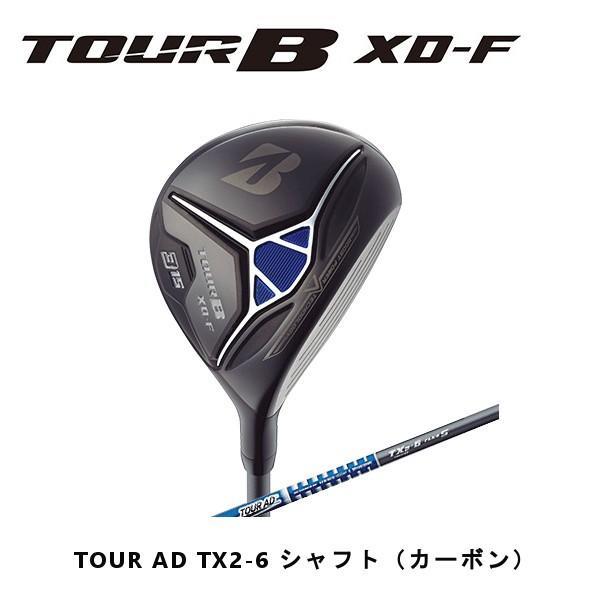 【 ブリヂストンゴルフ 】 TOUR B XD-F / フェアウェイウッド / TOUR AD TX2-6 シャフト (カーボン) / 送料無料