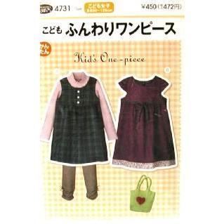 d3a0ef0ba837f パターン ( 型紙 ) ・こども ふんわりワンピース( 簡単 実物大 作り方 子供服 ベビー服 ...