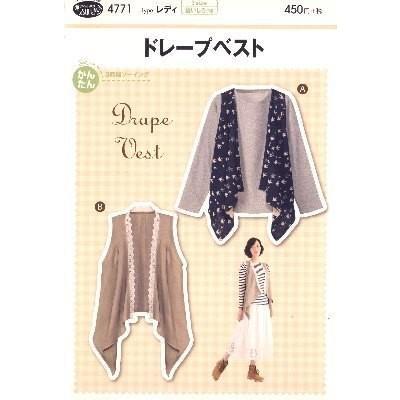 パターン ( 型紙 )  ドレープベスト ( 簡単 実寸大 作り方 レシピ 服 洋服 トップス シャツ ジャケット ) pirol