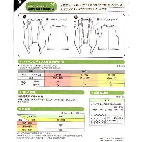 パターン ( 型紙 )  ドレープベスト ( 簡単 実寸大 作り方 レシピ 服 洋服 トップス シャツ ジャケット ) pirol 02