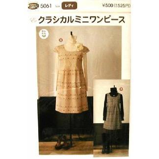 パターン ( 型紙 )  クラシカルミニワンピース ( 簡単 実寸大 作り方 レシピ レディース ワンピース スカート )|pirol