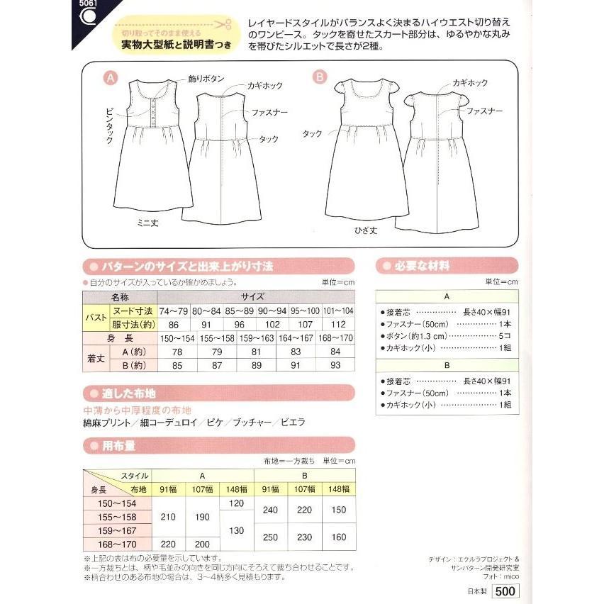 パターン ( 型紙 )  クラシカルミニワンピース ( 簡単 実寸大 作り方 レシピ レディース ワンピース スカート )|pirol|02