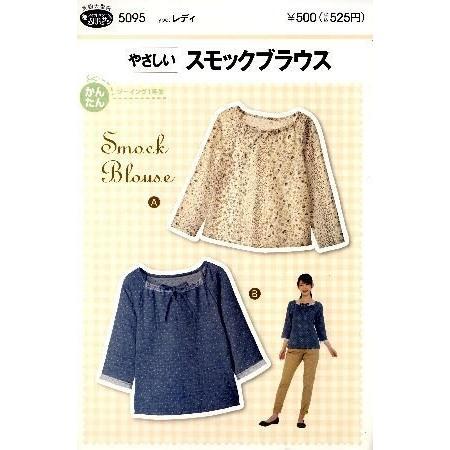 パターン ( 型紙 )  やさしいスモックブラウス ( 簡単 実寸大 作り方 レシピ 服 洋服 トップス シャツ ジャケット ) pirol