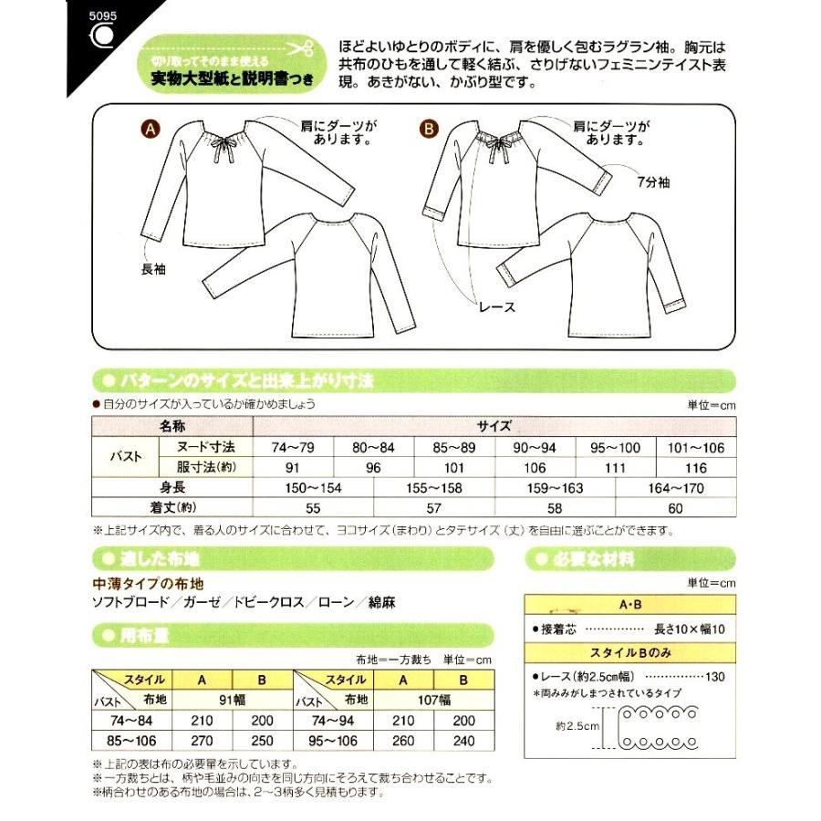 パターン ( 型紙 )  やさしいスモックブラウス ( 簡単 実寸大 作り方 レシピ 服 洋服 トップス シャツ ジャケット ) pirol 02