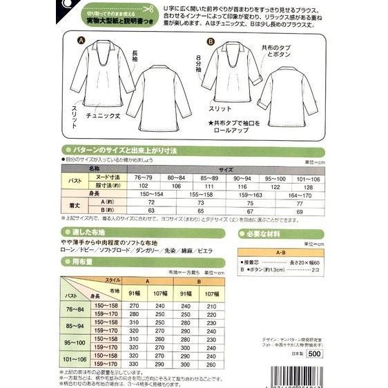 パターン ( 型紙 )  Uネックブラウス ( 簡単 実寸大 作り方 レシピ 服 洋服 トップス シャツ ジャケット )|pirol|02