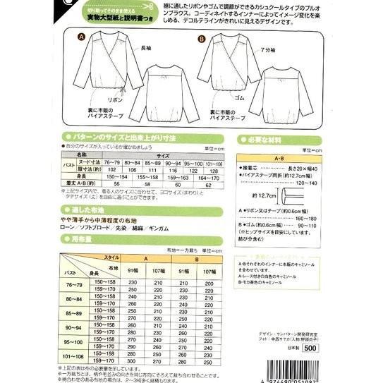 パターン ( 型紙 )  カシュクールブラウス ( 簡単 実寸大 作り方 レシピ 服 洋服 トップス シャツ ジャケット ) pirol 02