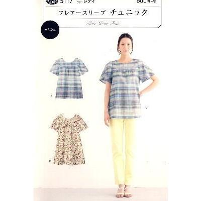 パターン ( 型紙 )  フレアースリーブ チュニック ( 簡単 実寸大 作り方 レシピ 服 洋服 トップス シャツ ジャケット ) pirol