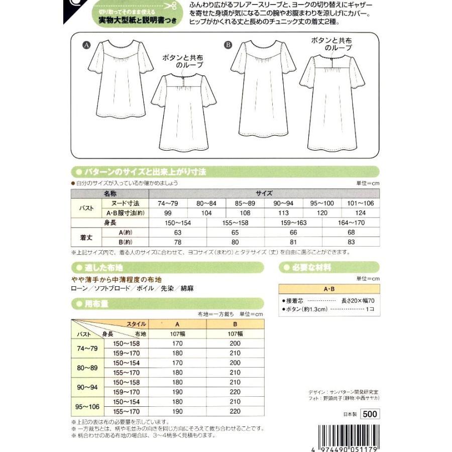 パターン ( 型紙 )  フレアースリーブ チュニック ( 簡単 実寸大 作り方 レシピ 服 洋服 トップス シャツ ジャケット ) pirol 02