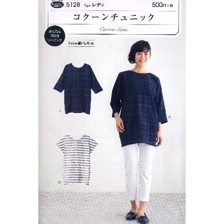 パターン ( 型紙 )  コクーンチュニック ( 簡単 実寸大 作り方 レシピ 服 洋服 トップス シャツ ジャケット )|pirol