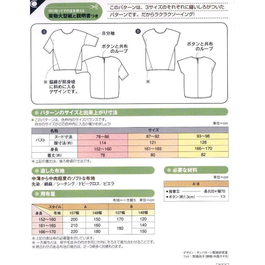 パターン ( 型紙 )  コクーンチュニック ( 簡単 実寸大 作り方 レシピ 服 洋服 トップス シャツ ジャケット )|pirol|02