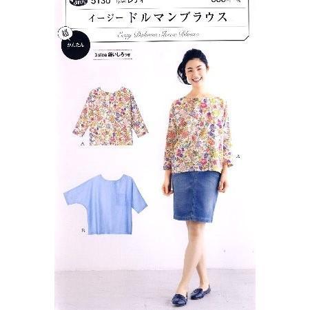 パターン ( 型紙 )  イージードルマンブラウス ( 簡単 実寸大 作り方 レシピ 服 洋服 トップス シャツ ジャケット )|pirol
