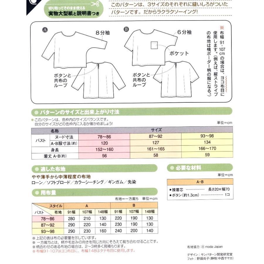 パターン ( 型紙 )  イージードルマンブラウス ( 簡単 実寸大 作り方 レシピ 服 洋服 トップス シャツ ジャケット )|pirol|02