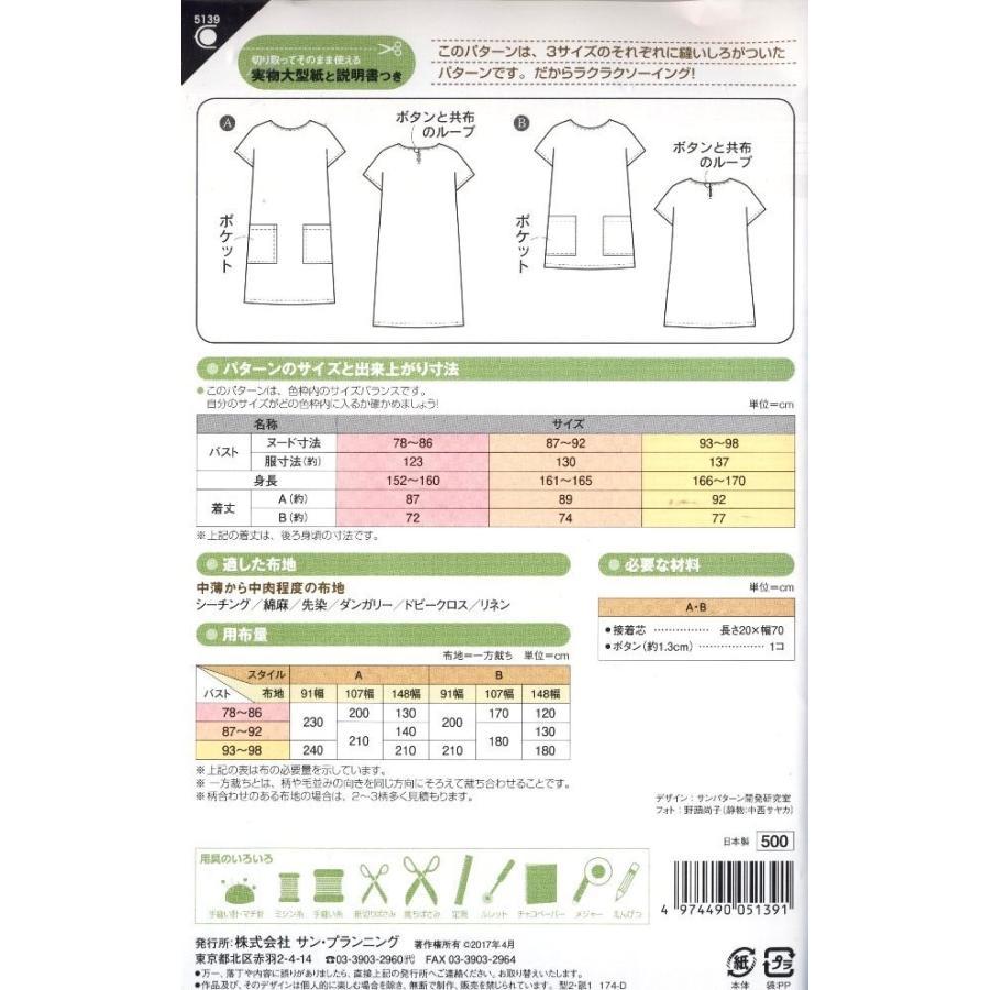 パターン ( 型紙 )  イージー チュニック ( 簡単 実寸大 作り方 レシピ 服 洋服 トップス シャツ ジャケット )|pirol|02