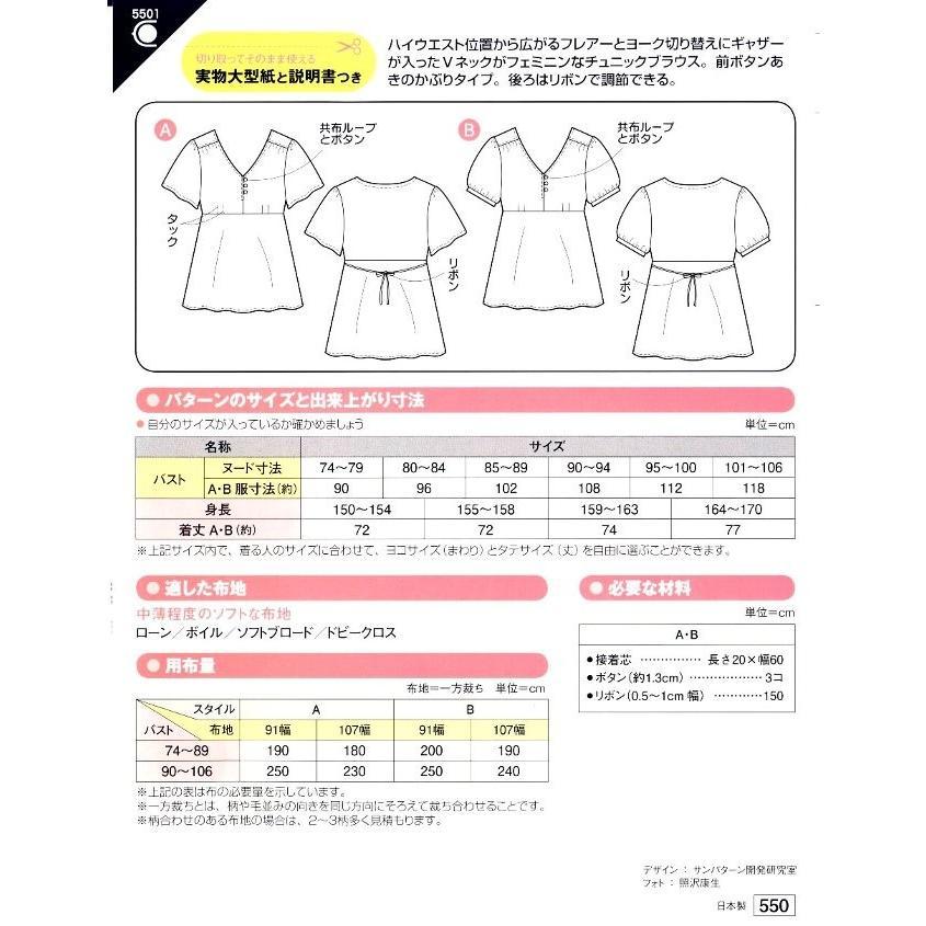 パターン ( 型紙 )  フレアー チュニックブラウス ( 簡単 実寸大 作り方 レシピ 服 洋服 トップス シャツ ジャケット )|pirol|02