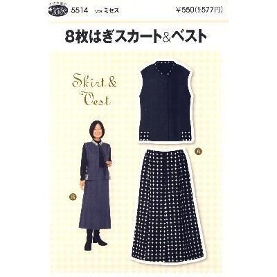 パターン ( 型紙 )  8枚はぎスカート&ベスト ( 簡単 実寸大 作り方 レシピ レディース パンツ スカート ) pirol