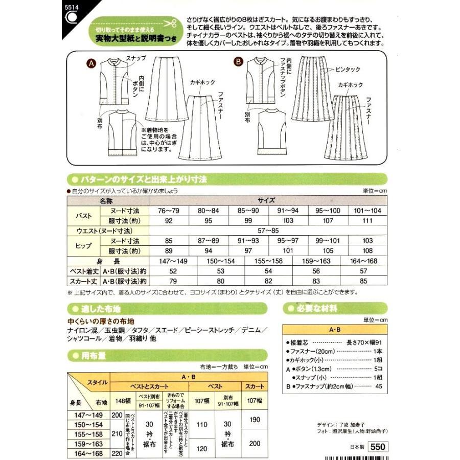 パターン ( 型紙 )  8枚はぎスカート&ベスト ( 簡単 実寸大 作り方 レシピ レディース パンツ スカート ) pirol 02
