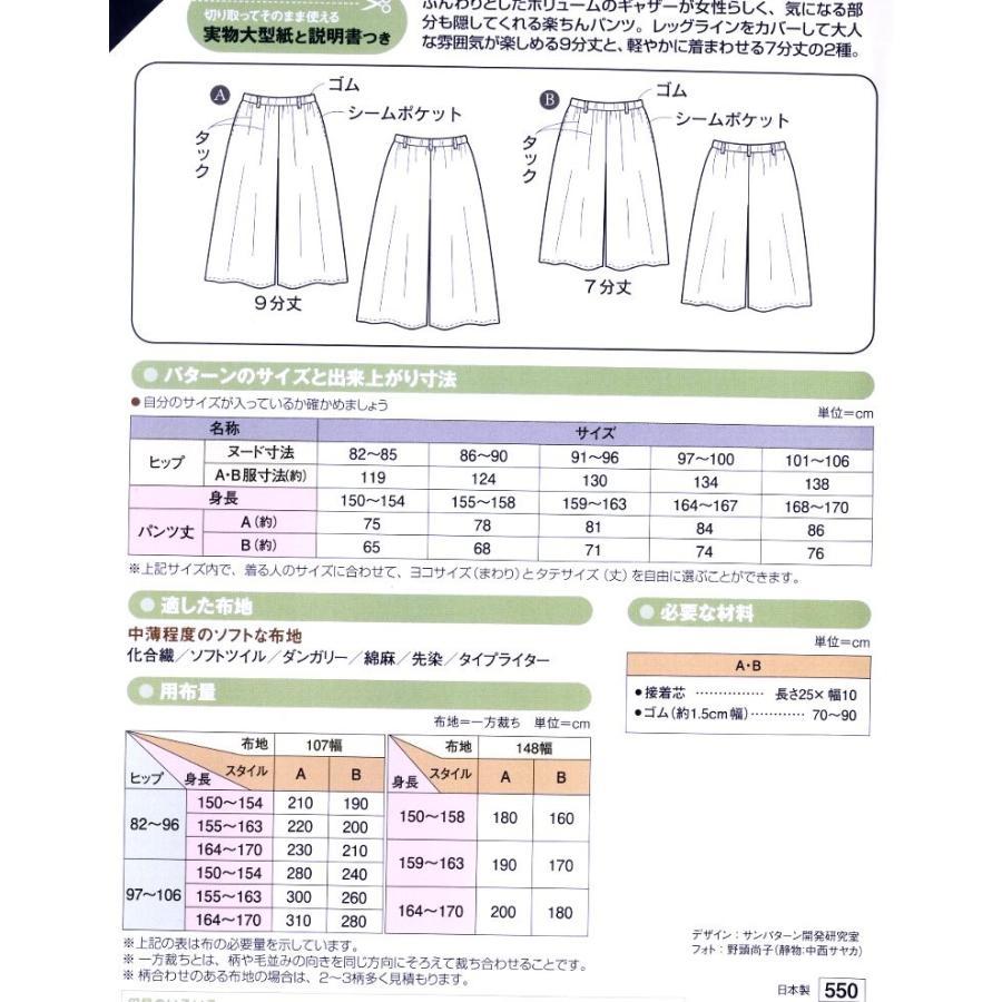 パターン ( 型紙 )  ギャザー ガウチョパンツ ( 簡単 実寸大 作り方 レシピ レディース パンツ スカート )|pirol|02