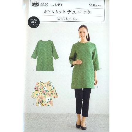 パターン ( 型紙 )  ボトルネック チュニック ( 簡単 実寸大 作り方 レシピ 服 洋服 トップス シャツ ジャケット )|pirol