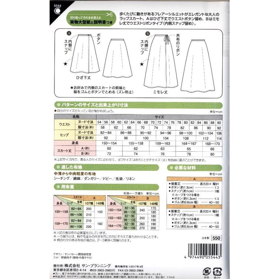 パターン ( 型紙 )  フレアー ラップスカート ( 簡単 実寸大 作り方 レシピ レディース パンツ スカート )|pirol|02