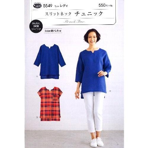 パターン ( 型紙 )  スリットネック チュニック ( 簡単 実寸大 作り方 レシピ 服 洋服 トップス シャツ ジャケット )|pirol