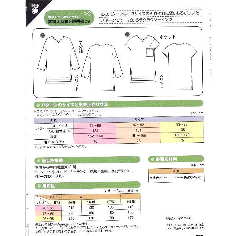 パターン ( 型紙 )  スリットネック チュニック ( 簡単 実寸大 作り方 レシピ 服 洋服 トップス シャツ ジャケット )|pirol|02