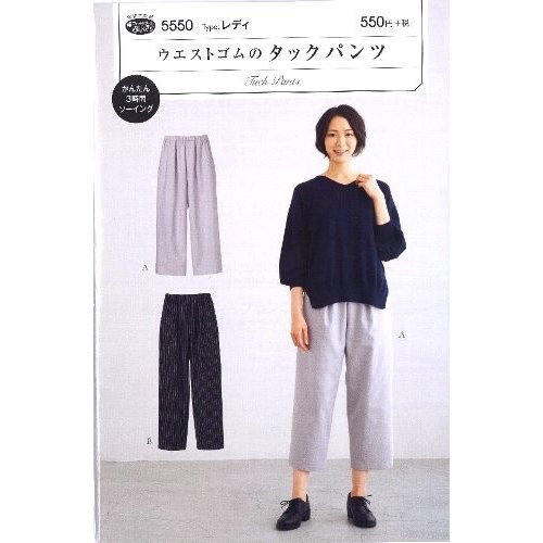 パターン ( 型紙 )  ウエストゴム のタックパンツ ( 簡単 実寸大 作り方 レシピ レディース パンツ スカート ) pirol