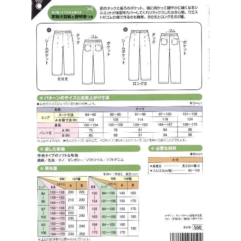 パターン ( 型紙 )  ウエストゴム のタックパンツ ( 簡単 実寸大 作り方 レシピ レディース パンツ スカート ) pirol 02