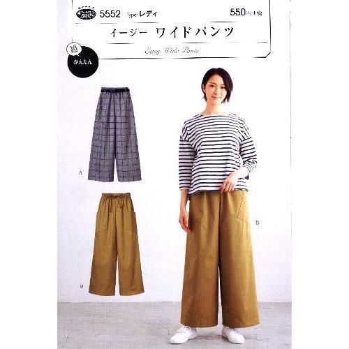 パターン ( 型紙 )  イージー ワイドパンツ ( 簡単 実寸大 作り方 レシピ レディース パンツ スカート )|pirol