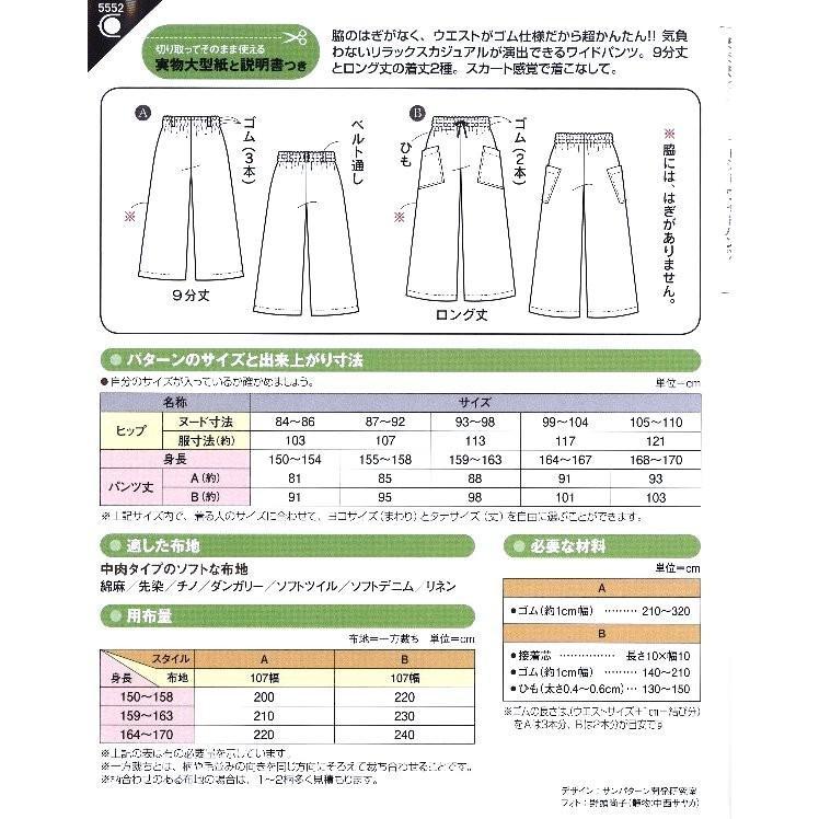 パターン ( 型紙 )  イージー ワイドパンツ ( 簡単 実寸大 作り方 レシピ レディース パンツ スカート )|pirol|02