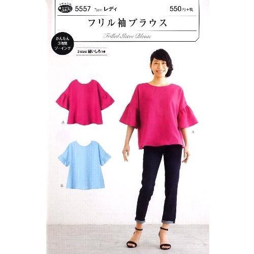 パターン ( 型紙 )  フリル袖 ブラウス ( 簡単 実寸大 作り方 レシピ 服 洋服 トップス シャツ ジャケット )|pirol