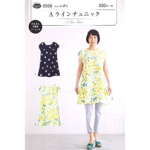 パターン ( 型紙 )  Aラインチュニック ( 簡単 実寸大 作り方 レシピ 服 洋服 トップス シャツ ジャケット ) pirol