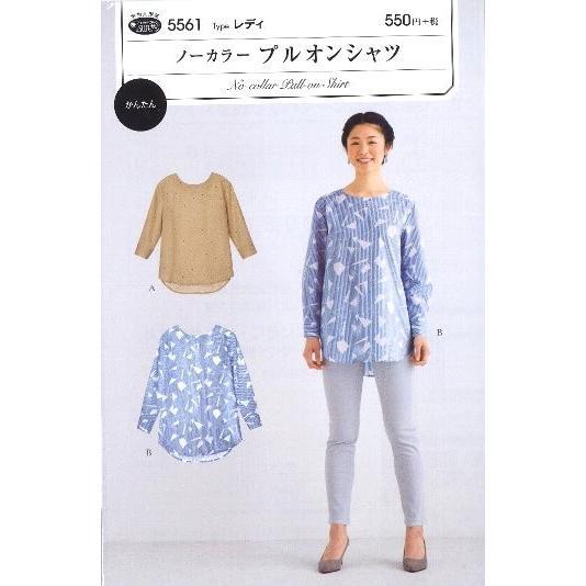 パターン ( 型紙 )  ノーカラー プルオンシャツ ( 簡単 実寸大 実物大 作り方 レシピ  服 洋服 トップス ブラウス シャツ ジャケット ) pirol