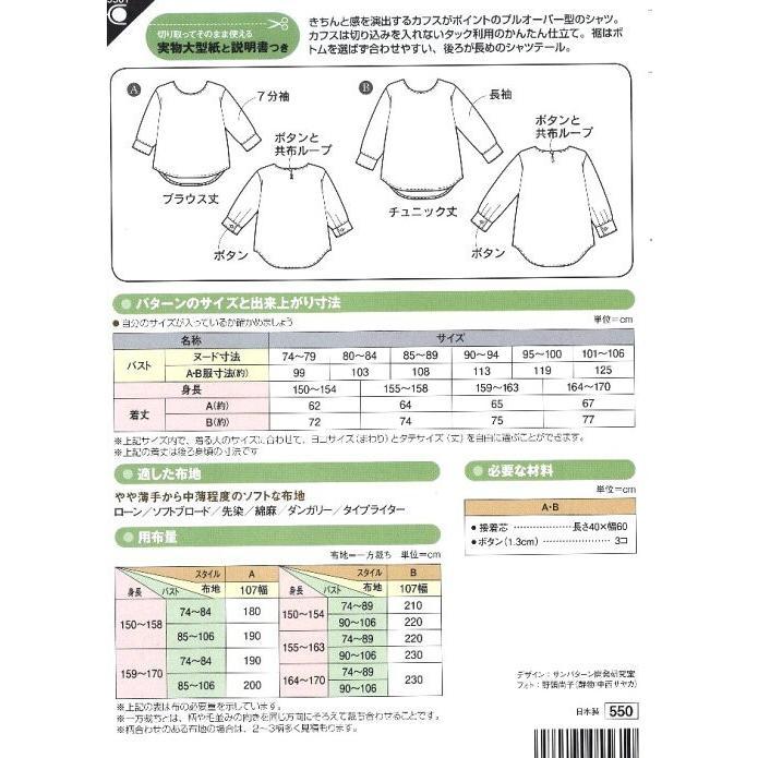 パターン ( 型紙 )  ノーカラー プルオンシャツ ( 簡単 実寸大 実物大 作り方 レシピ  服 洋服 トップス ブラウス シャツ ジャケット ) pirol 02