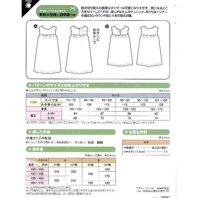 パターン ( 型紙 )  ノースリーブチュニック ( 簡単 実寸大 実物大 作り方 レシピ  レディース スカート パンツ ワンピース トップス )|pirol|02