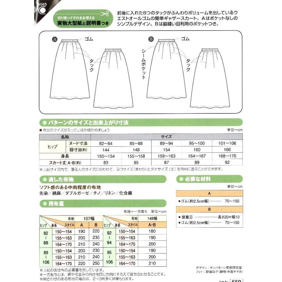 パターン ( 型紙 )  タックギャザー ロングスカート ( 簡単 実寸大 作り方 レシピ レディース パンツ スカート )5565|pirol|02