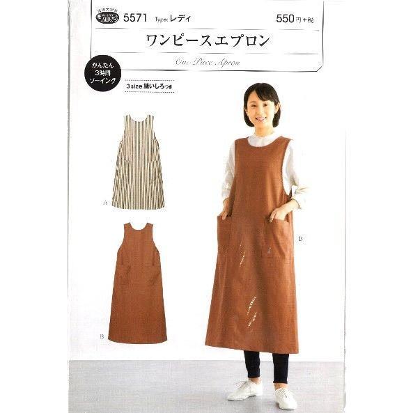 パターン ( 型紙 )  ワンピース エプロン ( 簡単 実寸大 作り方 レシピ レディース ワンピース スカート ) pirol