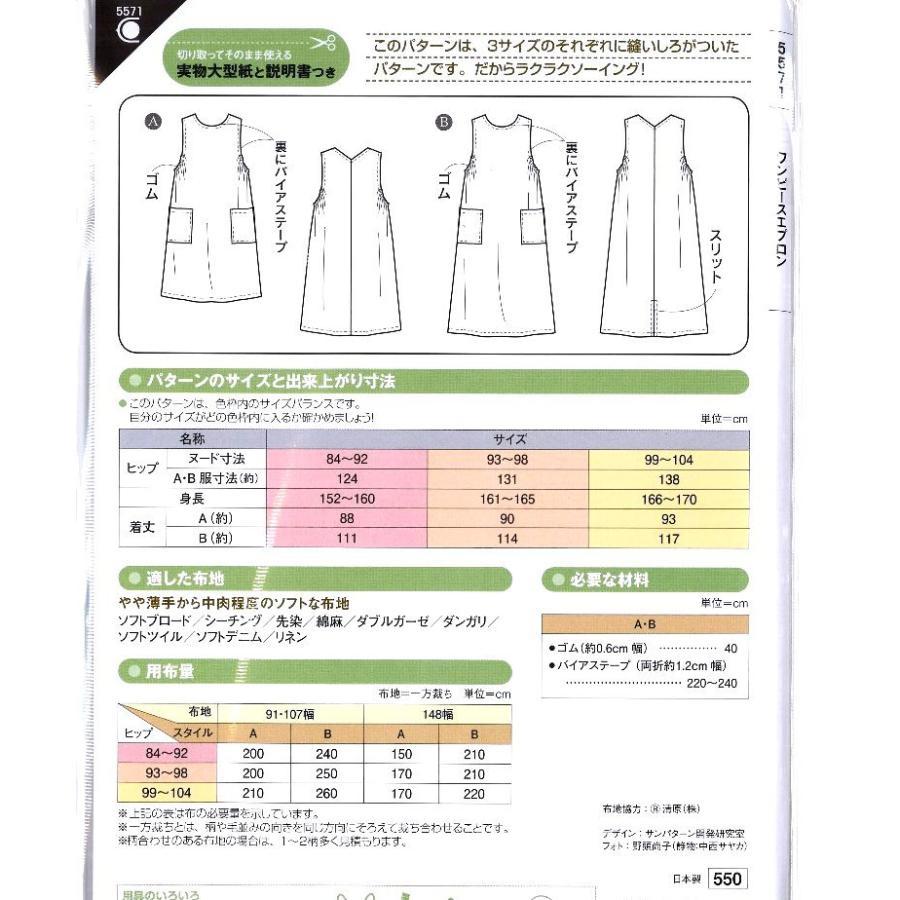パターン ( 型紙 )  ワンピース エプロン ( 簡単 実寸大 作り方 レシピ レディース ワンピース スカート ) pirol 02