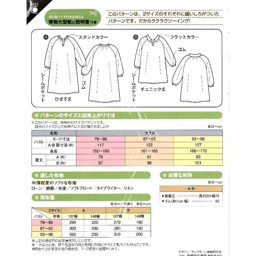 パターン ( 型紙 )  レディ スキッパー チュニックワンピース ( 簡単 実寸大 作り方 レシピ レディース ワンピース スカート )|pirol|02