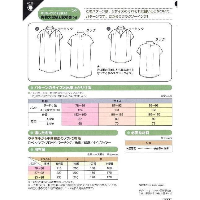 パターン ( 型紙 )  フレンチスキッパーチュニック ( 簡単 実寸大 実物大 作り方 レシピ  服 洋服 トップス ブラウス シャツ ジャケット )|pirol|02