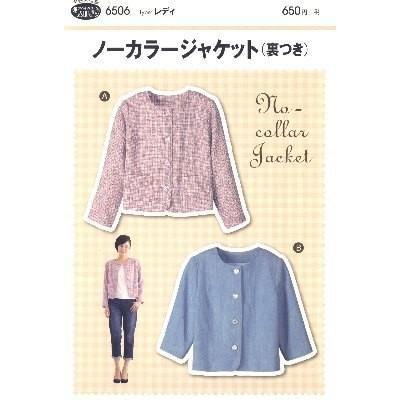 パターン ( 型紙 )  ノーカラージャケット ( 裏つき )  ( 簡単 実寸大 作り方 レシピ 服 洋服 トップス シャツ ジャケット ) pirol