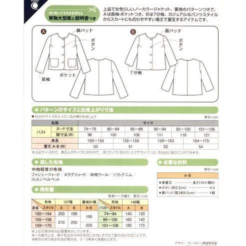 パターン ( 型紙 )  ノーカラージャケット ( 裏つき )  ( 簡単 実寸大 作り方 レシピ 服 洋服 トップス シャツ ジャケット ) pirol 02