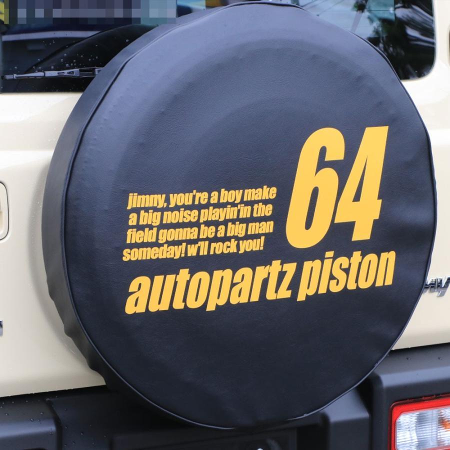 新型ジムニースペアタイヤカバー「64番」型式背番号 JB64W PISTONオリジナル|piston